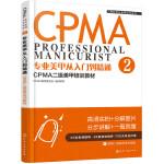 CPMA专业美甲培训系列--专业美甲从入门到精通:CPMA二级美甲培训教材