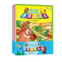 熊出没儿童脑力挑战游戏迷宫总动员(全四册)