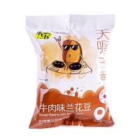天喔主意兰花豆牛肉味120g 香酥木豆蚕豆坚果炒货 特产休闲零食品