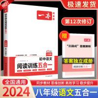 2019新版 一本 初中语文阅读训练五合一 八年级 论述类+文学类+实用类+文言文+诗歌鉴赏语文阅读