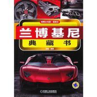 兰博基尼典藏书 闻骐 机械工业出版社 9787111421689