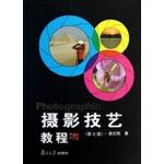【旧书二手书8成新】摄影技艺教程第七版第7版 颜志刚 复旦大学出版社 9787309094909