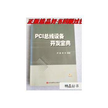【二手旧书9成新】PCI总线设备开发宝典 【正版经典书,请注意售价高于定价】