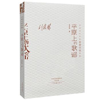 """平原上的歌谣 (由4次获得""""中国*美的书""""称号的设计师个性制作,精装典雅;国内**部深度描写三年大饥荒的长篇小说。)"""
