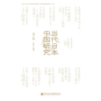 当代日本中国研究