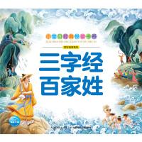 小宝贝经典悦读书系:三字经・百家姓(新版)