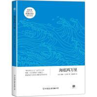 海底两万里 (法)儒勒・凡尔纳(Jules Verne) 著;陈筱卿 译
