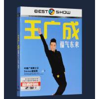 王广成广场舞健身操美丽中国走起来 正版高清汽车载DVD碟片光盘