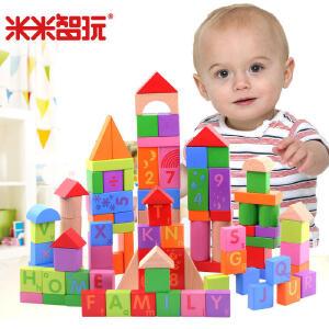 【【领券立减50元】米米智玩儿童益智玩具积木木制早教启蒙木制健康益智100粒积木环保趣味玩具数字字母积木活动专属