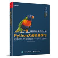 Python大战机器学习数据科学家的第一个小目标 机器学习应用技能 Python编程实践数据挖掘技术 机器学习算法