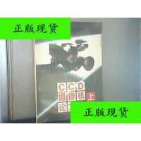 【二手旧书9成新】C摄像机论文集:(上下)册 /日本索尼公?