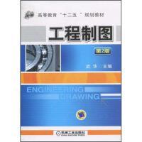 工程制图(第2版) 武华