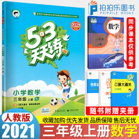 53天天练三年级上 数学 人教版 2020秋五三天天练三年级上册试卷同步训练习册