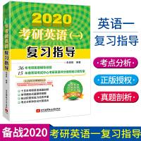 朱泰祺2020考研英语一复习指导 考研英语语法词汇阅读长难句指导 可搭张剑英语黄皮书历年真题阅读80篇何凯文长难句张宇
