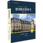 德国税法教科书(第十三版),[德]迪特尔・比尔克Dieter Birk,北京大学出版社9787301293249