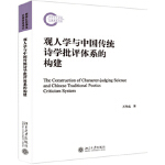 【正版现货】观人学与中国传统诗学批评体系的构建 万伟成 9787301304389 北京大学出版社