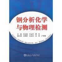 钢分析化学与物理检测朱志强 9787502459543 冶金工业出版社 朱志强 等