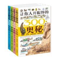 让你大开眼界的300个奥秘(套装共4册)
