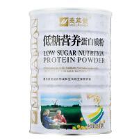 低糖营养蛋白质粉 900g