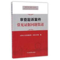 【带发票】审查起诉案件常见证据问题集述 天津市人民检察院第一分院公诉处 9787510217296 中国检察出版社图书