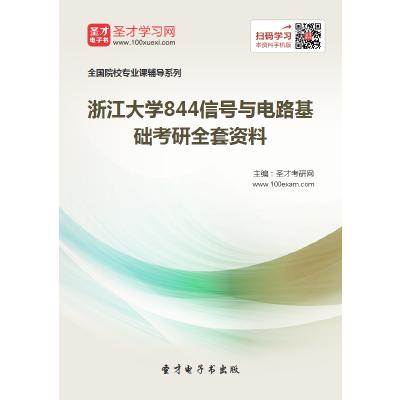 [考研全套]2018年浙江大学844信号与电路基础考研全套资料 电子书