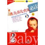 生儿养儿育儿必读(第4次修订本),金马,戴淑风,中国妇女出版社9787801319715