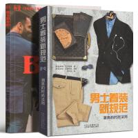 2册 有斐 01BASIC 男士基本款 男士着装新规范 潮男的时尚法则 男士服装搭配造型设计 明星穿搭法则大公开 搭配服