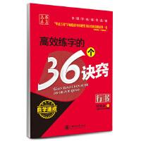 华夏万卷 钢笔字帖:高效练字的36个诀窍 行书 田英章