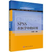 SPSS在医学中的应用