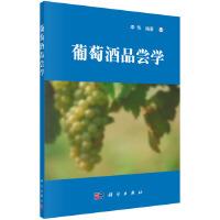 【按需印刷】-葡萄酒品尝学