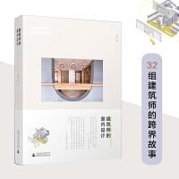 建筑师的室内设计