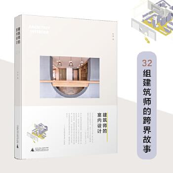 建筑师的室内设计 UNStudio、琚宾、青山周平、祝晓峰、李道德推荐。32位(组)建筑师的跨界故事,用建筑师的尺度丈量室内空间。
