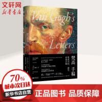 梵高手稿(典藏修订版) 北京联合出版公司