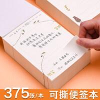 一日一作可撕便签本小本子375张加厚空白便利贴多功能备忘录留言记事帖学生用韩国创意可爱办公便签条记事本