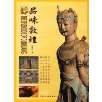 【正版包邮】 品味敦煌 胡同庆 著 中国旅游出版社 9787503234675