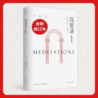 沉思录(何怀宏全新修订本)(人类史上的必读经典)