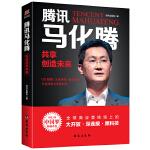 腾讯马化腾:共享创造未来