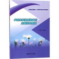 中职生幸福感提升的主题班会教程 刘淑珍 主编