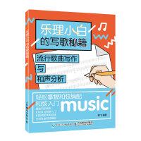 乐理小白的写歌秘籍 流行歌曲写作与和声分析 音乐书 乐理书