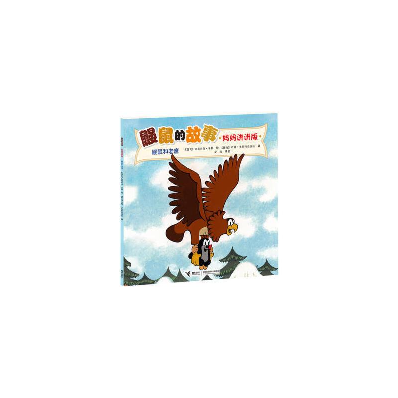 鼹鼠的故事(妈妈讲讲版):鼹鼠和老鹰 正版书籍 限时抢购 当当低价 团购更优惠 13521405301 (V同步)
