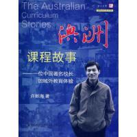 澳洲课程故事――一位中国校长的域外教育体验 正版 许新海 9787533463113