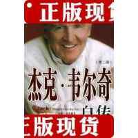 [旧书二手9成新]杰克・韦尔奇自传 /杰克・韦尔奇(Jack Welch)、约翰・拜恩(John A. Byrne)
