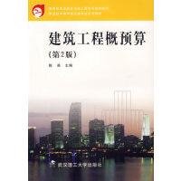 【旧书二手书8成新】建筑工程概预算第2版第二版 陈英 武汉理工大学出版社 978756291196