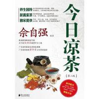 佘自强《今日凉茶》(第二版) 佘自强 广东南方日报出版社