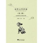 宋代文学评论(第三辑),刘成国方笑一,浙江大学出版社9787308182539
