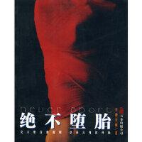 【新书店正版】绝不堕胎,辛唐米娜,万卷出版公司9787806016244