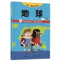 看一眼就知道 地球 儿童可科学普及百科书知识大全地理 中国少年国家地理小学生百度百科揭秘地球是圆的末日破解 商务印书馆