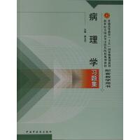 病理学习题集(新世纪)