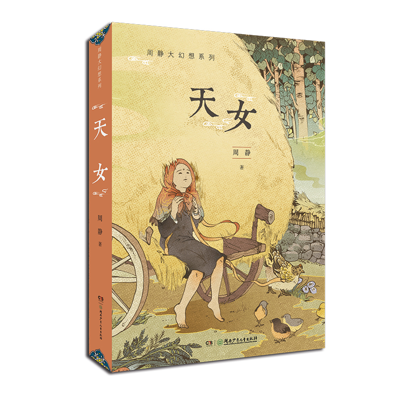 周静大幻想系列·天女
