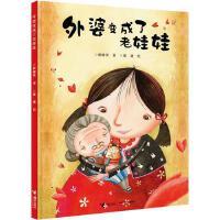 外婆变成了老娃娃(精)3-6岁少幼儿童卡通动漫图画绘本书幼儿园宝宝成长益智故事书启蒙认知情商管理亲子共读早教睡前童话书
